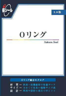 Oリング総合カタログ【3.0版】