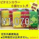 【送料無料】ダスキン3色スポンジビタミンカラー6個セット【税込】【定型外郵便】(※日時指定不可)
