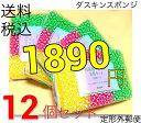 特別価格♪ダスキン台所用スポンジ12個セット【定形外郵便】(※日時指定不可)【送料無料】【税込】