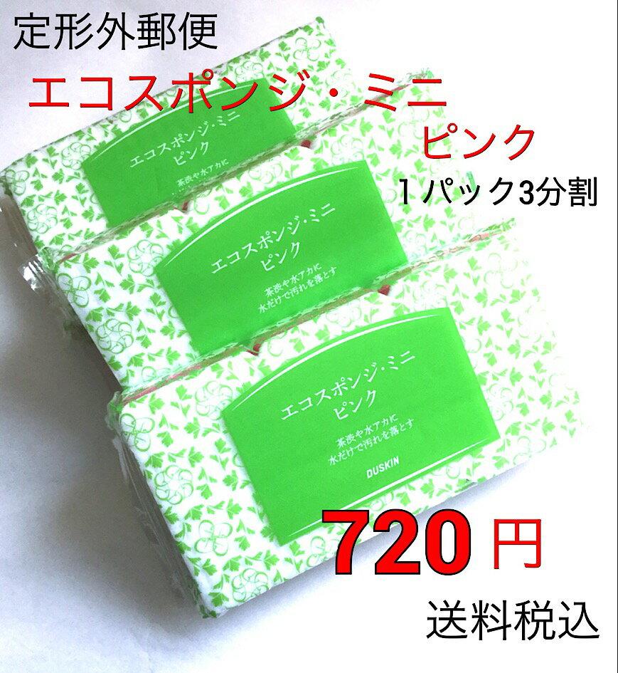 ダスキン エコスポンジ・ミニ3個セット【送料税込】【定型外郵便】(※日時指定不可)
