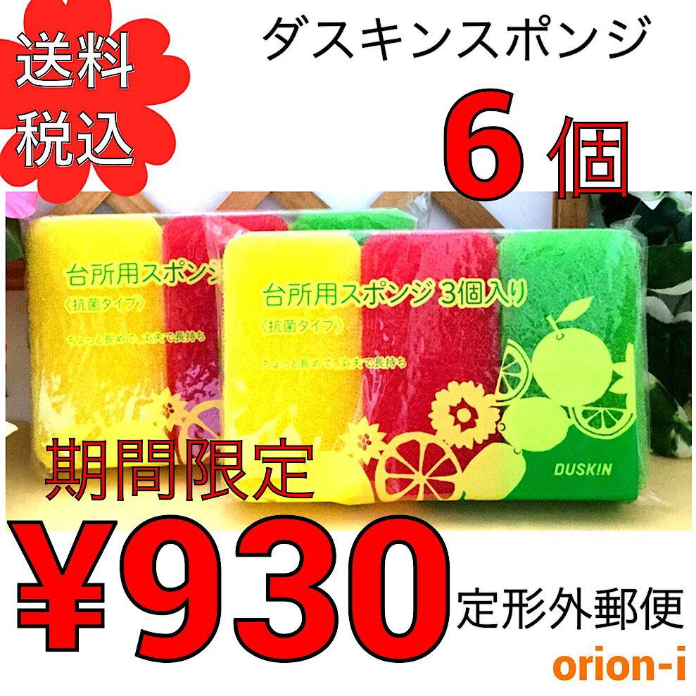 【期間限定】【送料無料】♪ダスキン3色スポンジビタミンカラー6個セット【税込】【定型外郵便】(※日時指定不可)
