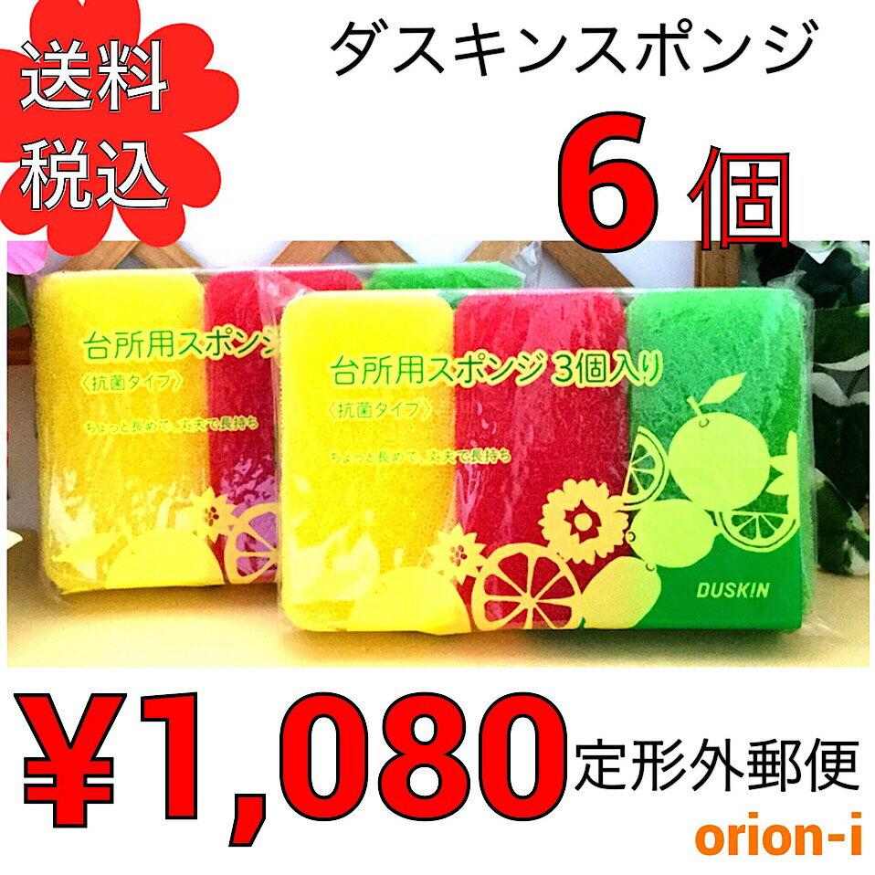 【送料税込】♪ダスキン3色スポンジビタミンカラー6個セット【定型外郵便】(※日時指定不可)