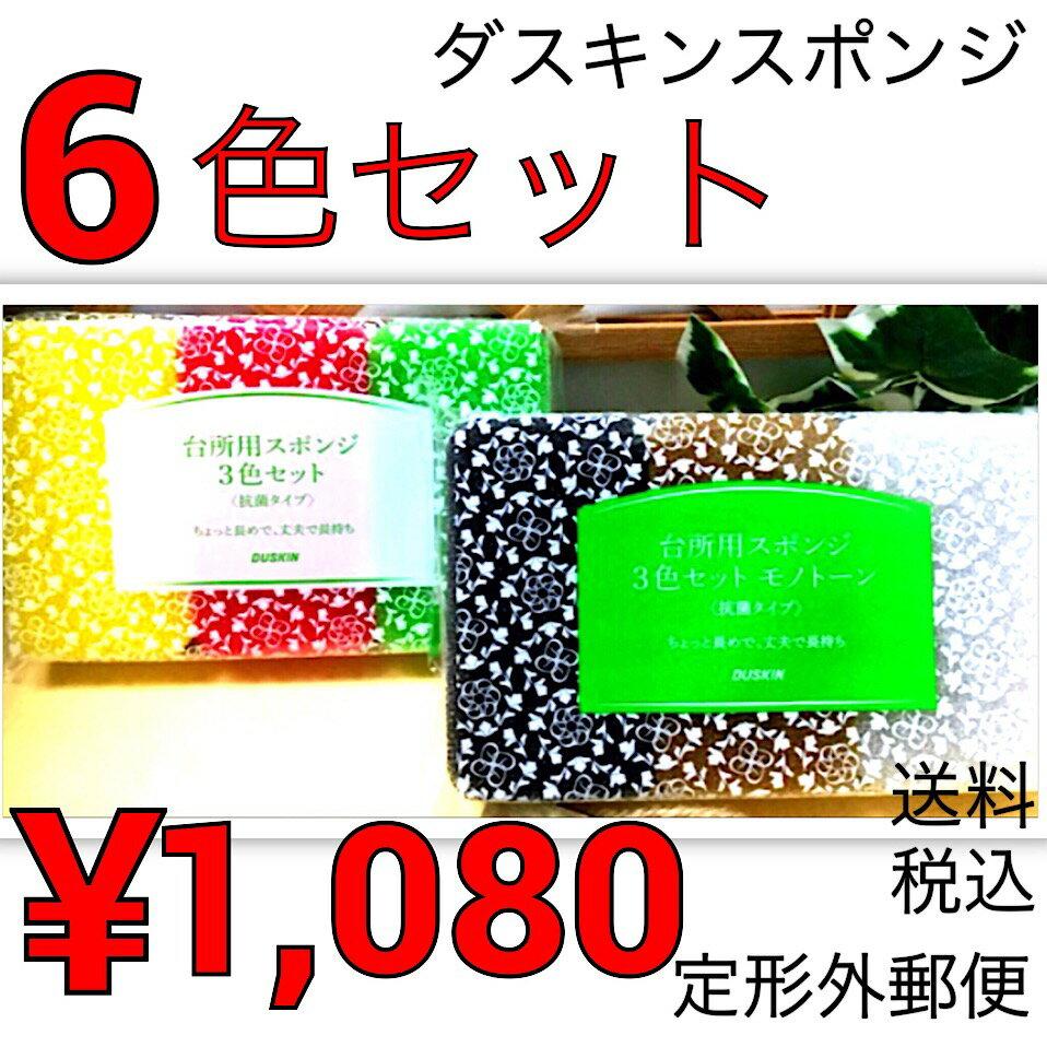 【送料税込】モノトーンとビタミンカラーのダスキン3色スポンジ6色セット【定型外郵便】(※日時指定不可)