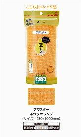 【キクロン 】アワスター ボディタオル ふつう オレンジ