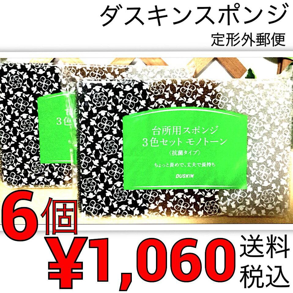 【送料税込】!台所用スポンジ3色セット抗菌タイプ 6個セット モノトーン【定形外郵便】(日時指定不可)