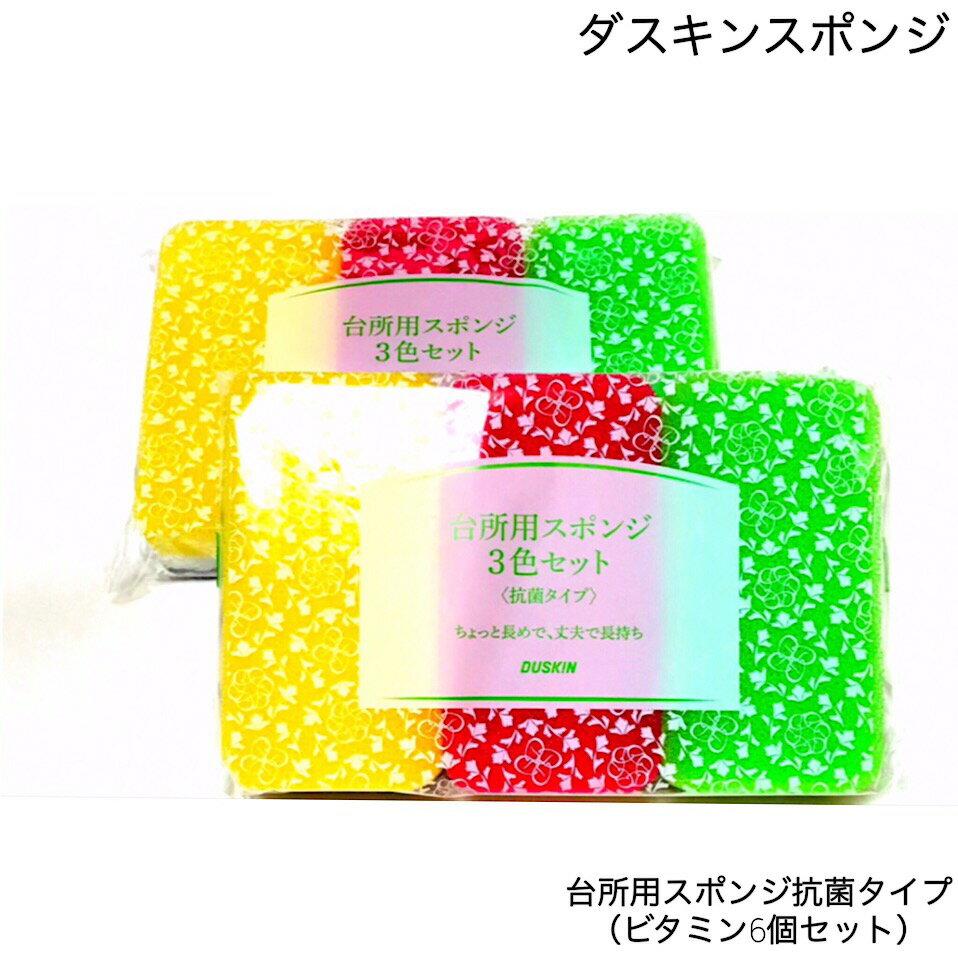 【送料税込】♪ダスキン3色スポンジビタミンカラー6個セット【定型外郵便】(※日時指定不可)【掃除】