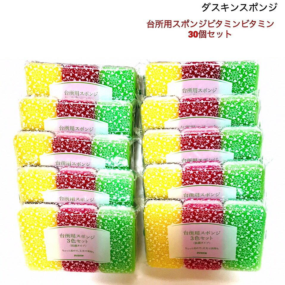 ダスキンスポンジビタミンカラー30個セット(3色パック×10)【送料税込】【定形外郵便】【特定記録付き】【掃除】