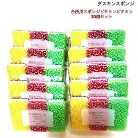 ダスキンスポンジビタミンカラー30個セット(3色パック×10)【送料税込】【定形外郵便】【掃除】