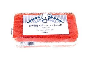 ダスキンスポンジ:数量限定、台所用スポンジ トマトレッド 個包装 抗菌タイプ 【掃除】