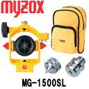 マイゾックス MG-1500SL 測量用ミニプリズム【送料無料】【測量用品】【測量機器】【プリズム三脚】【測量 土木 建…