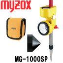 MG-1000SP 測量用ミニプリズム マイゾックス【送料無料】【測量機器】【測量用品】【測量 土木 建築】【測量用】【…