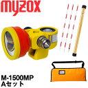 マイゾックス 測量用ミニプリズム [M-1500MP] Aセット (DMピンポール50cmX3本+収納ケース付)【測量用品】【測量機器…