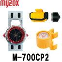 測量用 コンパクトプリズム [パチプリ] M-700CP (本体セット) マイゾックス【測量機器】【測量用品】【測量用ミニプリ…
