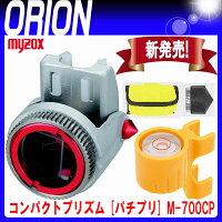 【マイゾックス】コンパクトプリズム[パチプリ]M-700CP(本体セット)