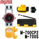 測量 【パチプリ】と【ノビプリ】のプリズムセット [M-700CP] + [M-700S] マイゾックス 【測量用品】【測量機器】【測…