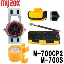測量 【パチプリ】と【ノビプリ】のプリズムセット [M-700CP] + [M-700S] マイゾックス 【測量用品】【測量機器】【測距 測角】【測量用 ピンポール】【光波 プリズム 自動視準  自動追尾】[測量 ミラー][M700HP][M700CP] [M700S]トータルステーション