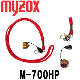 マイゾックス ストラッププリズム [スラプリ] M-700HP 【測量用品】【測量機器】【建築用品】【測量用】【測距 測角】【光波 ミニプリズム 自動視準 自動追尾】[測量 ミラー][M700HP M-700CP パチプリ][トータルステーション]※パチプリもお勧めです。