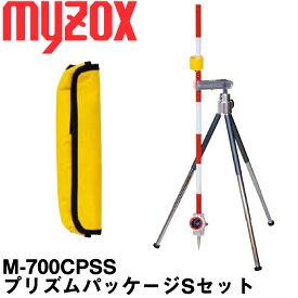 パチプリズム M-700CPSSプリズムパッケージSセット マイゾックス【パチプリ】【測量用品】【測量機器】 【測量用 土木 建築】【測距 測角】[M-700CPプリズム]【測距 測角】【光波 ミニプリズム】[測量 ミラー][M700HP]トータルステーション[M700CPSS]
