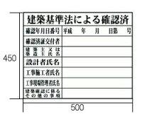 マイゾックス法令許可票[HK-3](建築基準法による確認済)【建築用品】【土木用品】【建設用品】【測量用品】[HK3]