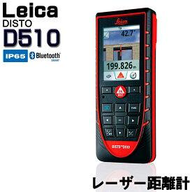 レーザー距離計 ライカ ディスト D510 (DISTO)[Leica]【測量用】【測量機器】【測量用品】【測量 建築 土木】【測距 測角】【D-510】※メーカー保証2年となります。※WEB登録でメーカー保証3年となります。