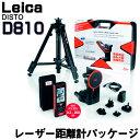 レーザー距離計 ライカ D810 TOUCHパッケージ ディスト[DISTO-D810] [Leica][D810touch]【測量用】【測量機器】【測量…