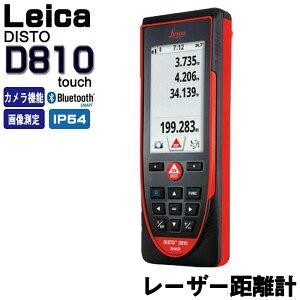 レーザー距離計 ライカ ディスト D810 タッチ 【測量機器】【測量用品】【D810 touch】【測量 建築 土木】【測距 測角】DISTO-D810 [D-810][Leica] ※メーカー保証2年となります。※WEB登録でメー