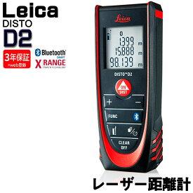 レーザー距離計 ライカ ディスト D2 [DISTO-D2BT] [Leica][ディストD2BT]【測量用】【測量機器】【測量用品】【測距 測角】【土木用 建築用】※メーカー保証2年となります。※WEB 登録でメーカー保証3年となります。