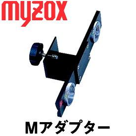 マイゾックス [Mアダプター] 一般ポール側面用 【測量用品】【光波用品】【測量機器】【建築用品】【土木用品】【myzox】[測距 測角][測量 ミラー]