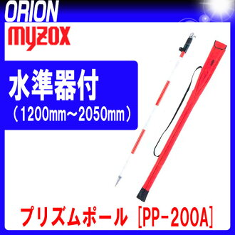 Surveying equipment Prism pole [pp-200A] with a spirit level (B type) [1200 mm-2050 mm] maisox [PP200A]