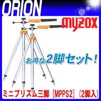 【myzox】ミニプリズム三脚MPPS
