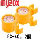 測量用 水準器 [PC-40L] (2個入)マイゾックス 【測量機器】【測量 土木 建築】【測量用ミニプリズム】【M-700CP】[…