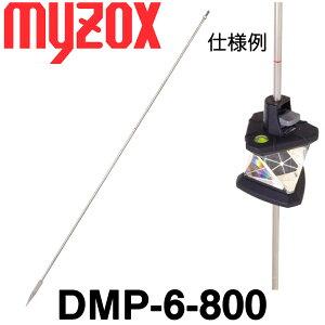 マイゾックス DM用ピンポール 6mmφ 800mm [DMP-6-800A] (トプコン 杭ナビ用 360°プリズムATP2S 対応)【測量用品】【測量機器】【測量用 土木用】[測距 測角][測量 ミラー][トータルステーション]