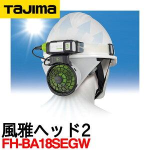 タジマ 清涼ファン風雅ヘッド2 フルセット FH-BA18SEGW 【空調 ヘルメット】【風雅ヘッドセット】【熱中症対策 ヘルメット】【熱中症対策グッズ】 暑さ対策 帽子 猛暑対策 熱中対策グッズ
