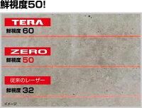 レーザー墨出し器ゼロKJCSET(受光器+三脚付)【送料無料】【ZERO-KJCSET】【タジマTAJIMA】【フルラインレーザー】【測量土木建築】【測量機器】【ZEROKJCSET】【レーザー墨出器】[KJCSET]