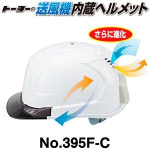 トーヨーセーフティー ウィンディーヘルメット[No.395F-C 白] (ひさし:クリア) ヘルメットが空調に!【空調 ヘルメット】【熱中症対策 ヘルメット】【熱中症対策 グッズ】【暑さ対策 帽子 猛