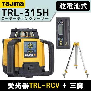 タジマ ローテーティングレーザー TRL-315H スタンダード受光器タイプ(乾電池仕様) [球面三脚+受光器付] 【レーザーレベル】[回転レーザーレベル] [オートレベル] 【土木 建築】