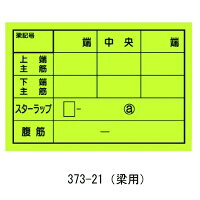 配筋カード(梁用)373-2150枚入(270mmX390mm)【建築用品】【土木用品】【建設用品】【測量用品】