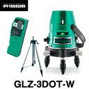 グリーンレーザー墨出し器 GLZ-3DOT-W (受光器+三脚付) タテ・ヨコ照射モデル 山真製鋸 (ヤマシン)【送料無料】【測…