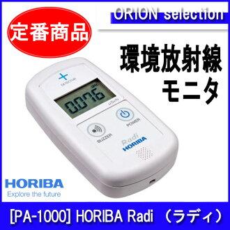 辐射测量仪器在日本堀场制作所堀场拉迪取得拉迪 () 的环境辐射监测闪烁计数器辐射测量仪剂量仪盖革计数器