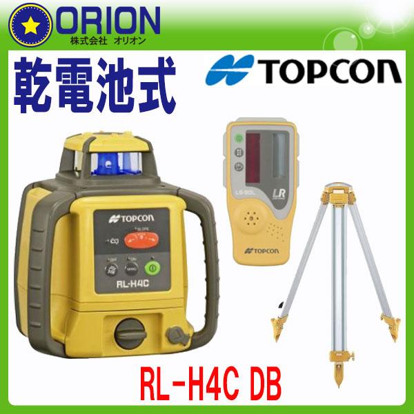 RL-H4C DB【トプコン】ローテーティングレーザー [受光器+三脚付](乾電池仕様)【TOPCON】【タジマ】[オートレベル]【測量 土木 建築】【測量機器】【測量用】【レーザーレベル】回転レーザーレベル ★沖縄運賃別途5400円かかります。