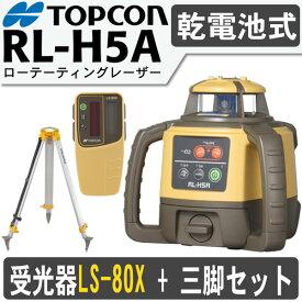 トプコン RL-H5A DB ローテーティングレーザー(乾電池仕様)[受光器+三脚付]【TOPCON】【タジマ】【測量 土木 建築】【測量機器】【測量用】【レーザーレベル】[回転レーザーレベル] [レベル]★沖縄運賃別途5500円かかります。