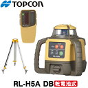 トプコン RL-H5A DB ローテーティングレーザー(乾電池仕様)[受光器+三脚付]【TOPCON】【タジマ】【測量 土木 建築…