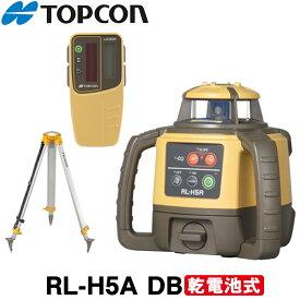 トプコン RL-H5A DB ローテーティングレーザー(乾電池仕様)[受光器+三脚付]【TOPCON】【タジマ】【測量 土木 建築】【測量機器】【測量用】【レーザーレベル】[回転レーザーレベル] [レベル]★沖縄運賃別途5400円かかります。