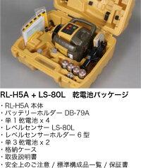 トプコンRL-H5ADBローテーティングレーザー(乾電池仕様)[受光器+三脚付]【TOPCON】【タジマ】【測量土木建築】【測量機器】【測量用】【レーザーレベル】[回転レーザーレベル][レベル]★沖縄運賃別途5400円かかります。