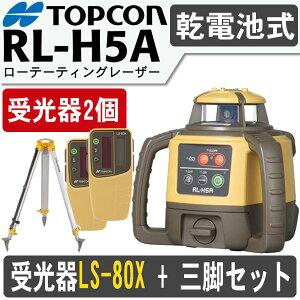 トプコン RL-H5ADB ローテーティングレーザー [受光器2個セット+三脚付](乾電池仕様)【TOPCON】【タジマ】【測量 土木 建築】【測量機器】【測量用】【レーザーレベル】[回転レーザーレベ