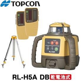トプコン RL-H5ADB ローテーティングレーザー [受光器2個セット+三脚付](乾電池仕様)【TOPCON】【タジマ】【測量 土木 建築】【測量機器】【測量用】【レーザーレベル】[回転レーザーレベル] [レベル]★沖縄運賃別途5400円かかります。