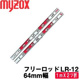 マイゾックス フリーロッド 二ツ折標尺 [LR-12] [1mX2ツ折] (64mm幅)【土木用品】【建築用品】【アルミ標尺】【測量用品】【測量機器】【myzox】[LR12]