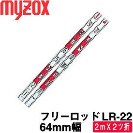 マイゾックス フリーロッド 二ツ折標尺 [LR-22] [2mX2ツ折](64mm幅)【土木用品】【建築用品】【アルミ標尺】【測量用品】【測量機器】【myzox】[LR22]