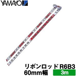 リボンロッド [R6B3] (60mm 幅/3m) [60E-2] ヤマヨ【測量 土木 建築】【現場工事写真記録用】 【測量用品】【測量機器】【測量用 土地家屋調査士】