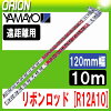 蝴蝶结鱼竿[R12A10]120E-1(120mm宽/10m)